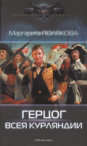 Полякова М. Герцог всея Курляндии