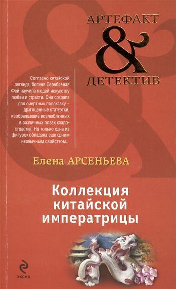Арсеньева Е. Коллекция китайской императрицы иван бунин жизнь арсеньева