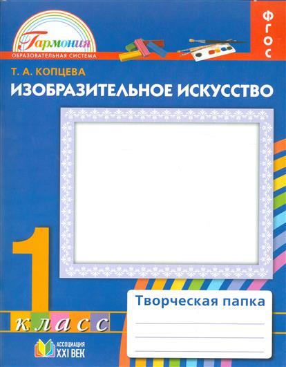 Копцева Т. Изобразительное искусство. 1 класс. Творческая папка ISBN: 9785418011176 т а копцева изобразительное искусство 1 класс методические рекомендации
