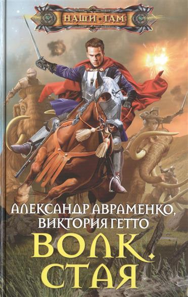 Авраменко А., Гетто В. Волк. Стая. Роман стая