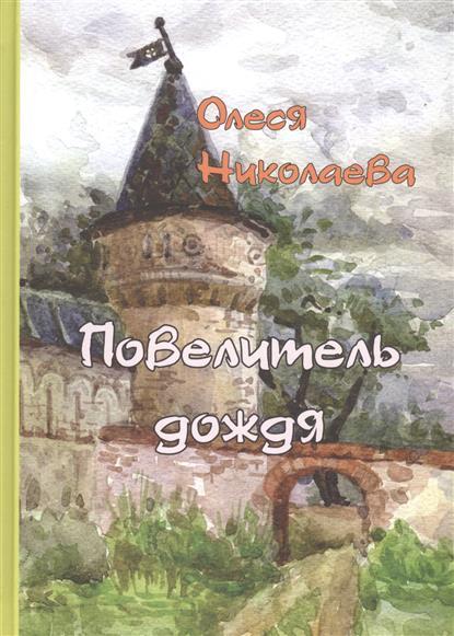 Николаева О. Повелитель дождя валентин катаев повелитель железа