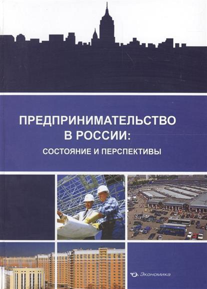 Предпринимательство в России: состояние и перспективы