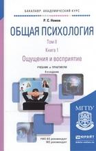 Общая психология. Учебник и практикум. В 3-х томах. Том II. В 4-х книгах. Книга 1. Ощущения и восприятие
