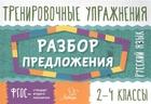 Тренировочные упражнения. Русский язык. Разбор предложения. 2-4 классы
