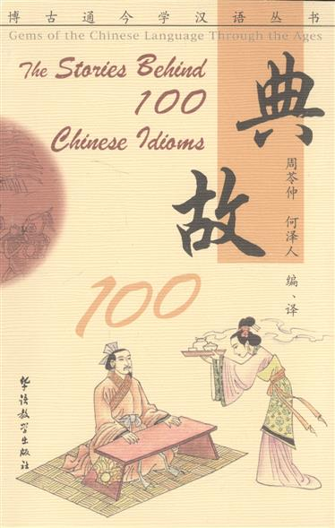 Binyong Y. The Stories Behind 100 Chinese Idioms / Истории происхождения 100 китайских идиом (книга на английском и китайском языка)