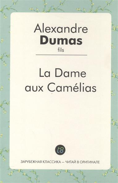 Dumas A. (сын) La Dame aux Camelias art west