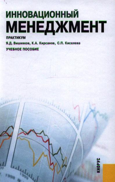 Вишняков Я.: Инновационный менеджмент. Практикум. Учебное пособие