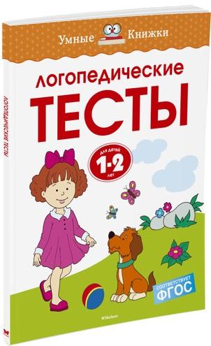 Логопедические тесты для детей 1-2 лет