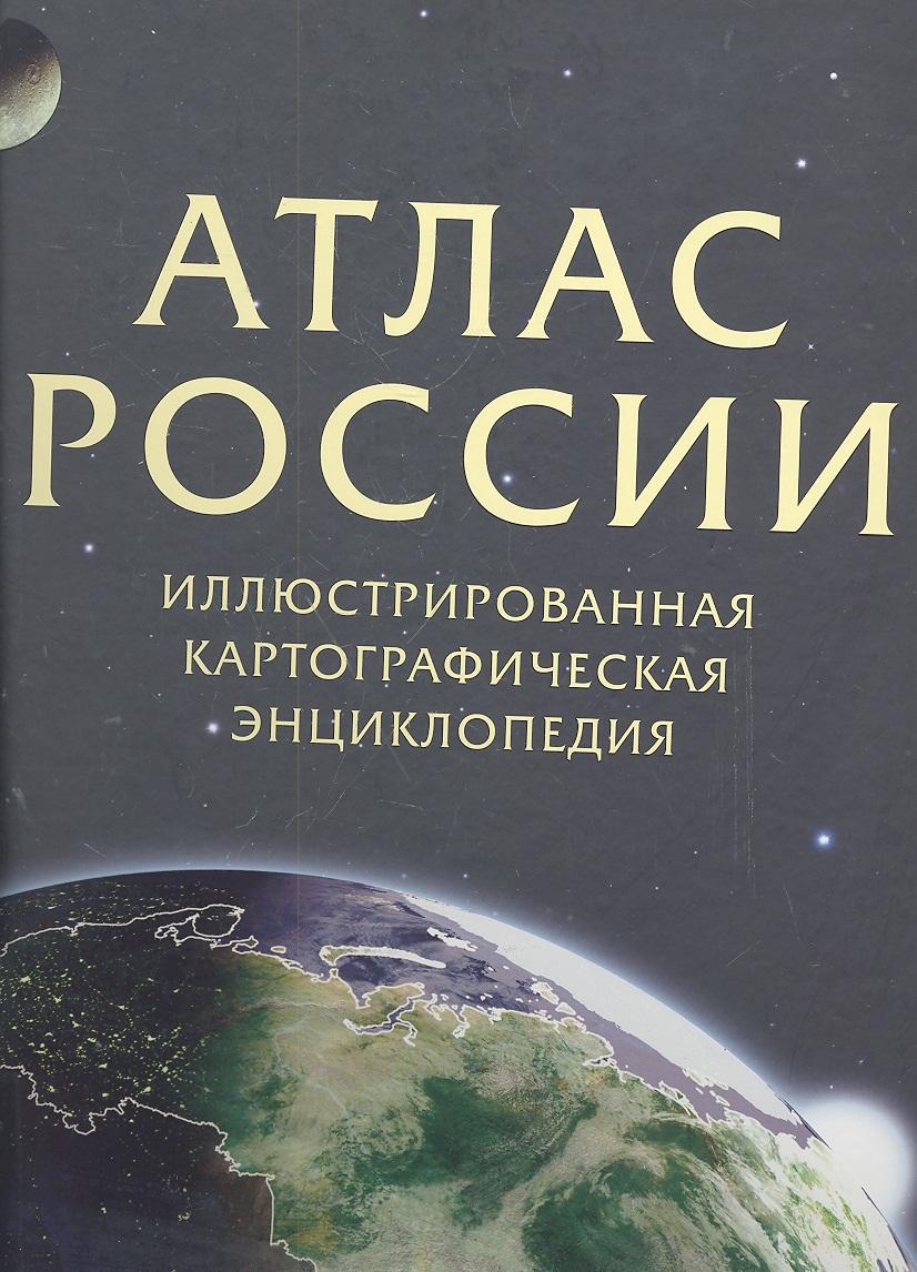 Савиных В. (ред.) Атлас России Илл. картографическая энциклопедия