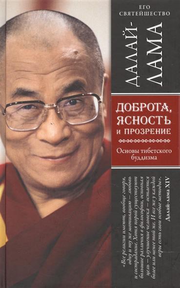Далай-лама Доброта, ясность и прозрение. Основы тибетского буддизма йонге мингьюр превращая заблуждение в ясность руководство по основополагающим практикам тибетского буддизма