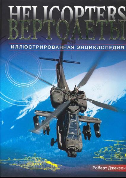 Джексон Р. Вертолеты Илл. энц. вертолеты югославии