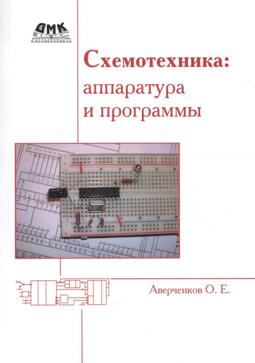Аверченков О. Схемотехника. Аппаратура и программы о е аверченков основы схемотехники однокристалльной вм x51