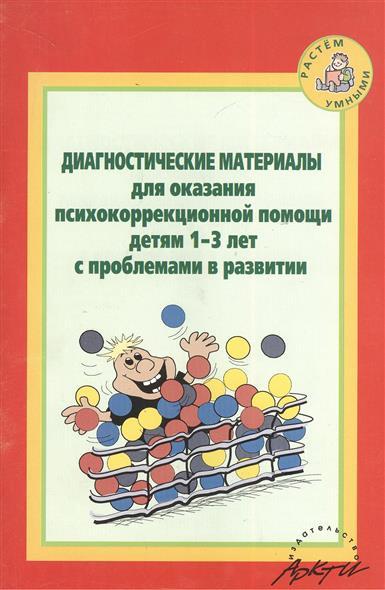 Диагностические материалы для оказания психокоррекционной помощи детям 1-3 лет с проблемами развития