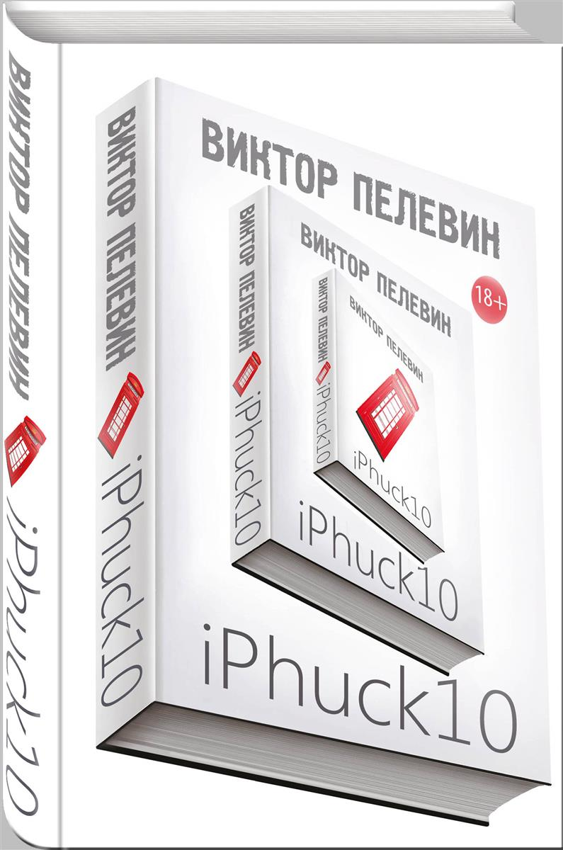 Пелевин В. iPhuck 10 пелевин в iphuck 10