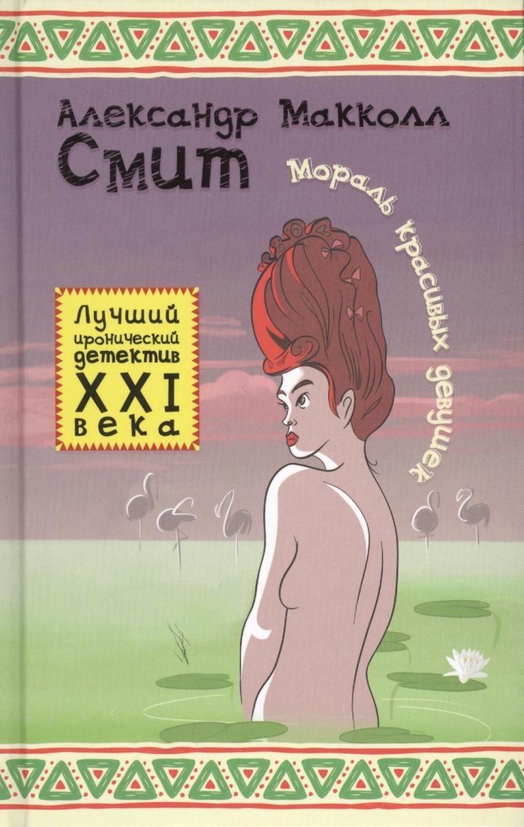 Маккол Смит А. Мораль красивых девушек ISBN: 9785386075026 коктебель 100 обнаженных красивых девушек на пляже