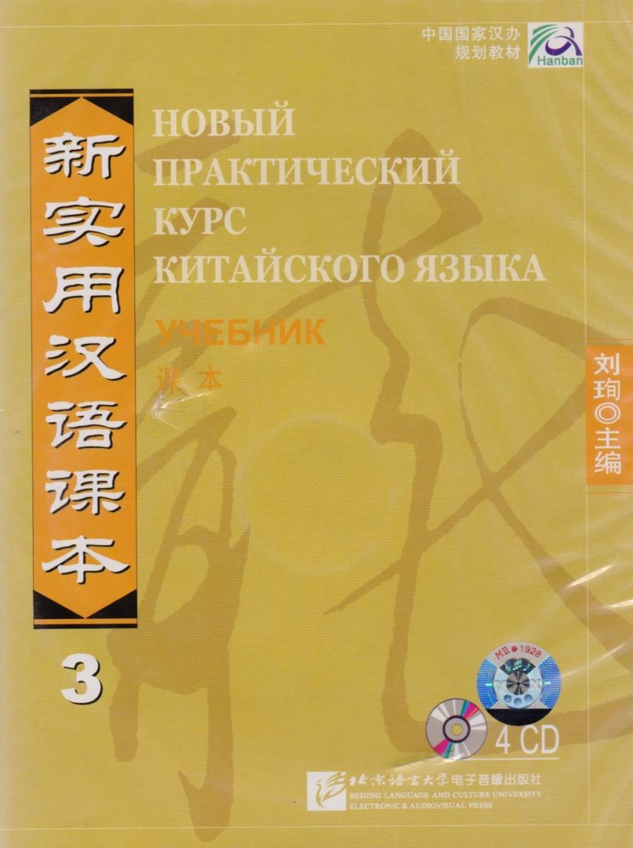 Liu Xun NPCh Reader vol.3 (Russian edition) / Новый практический курс китайского языка. Часть 3 (РИ) - Textbook CDs daredevil vol 3