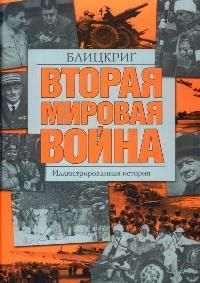 Вторая мировая война Блицкриг Илл. история