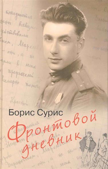 Сурис Б. Фронтовой дневник Дневник рассказы борис сурис фронтовой дневник