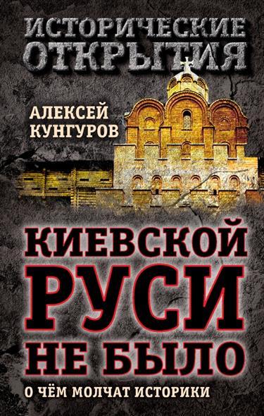 Киевской Руси не было. О чем молчат историки