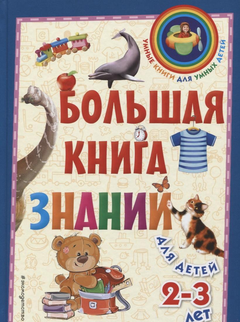 Буланова С. Большая книга знаний для детей 2-3 лет