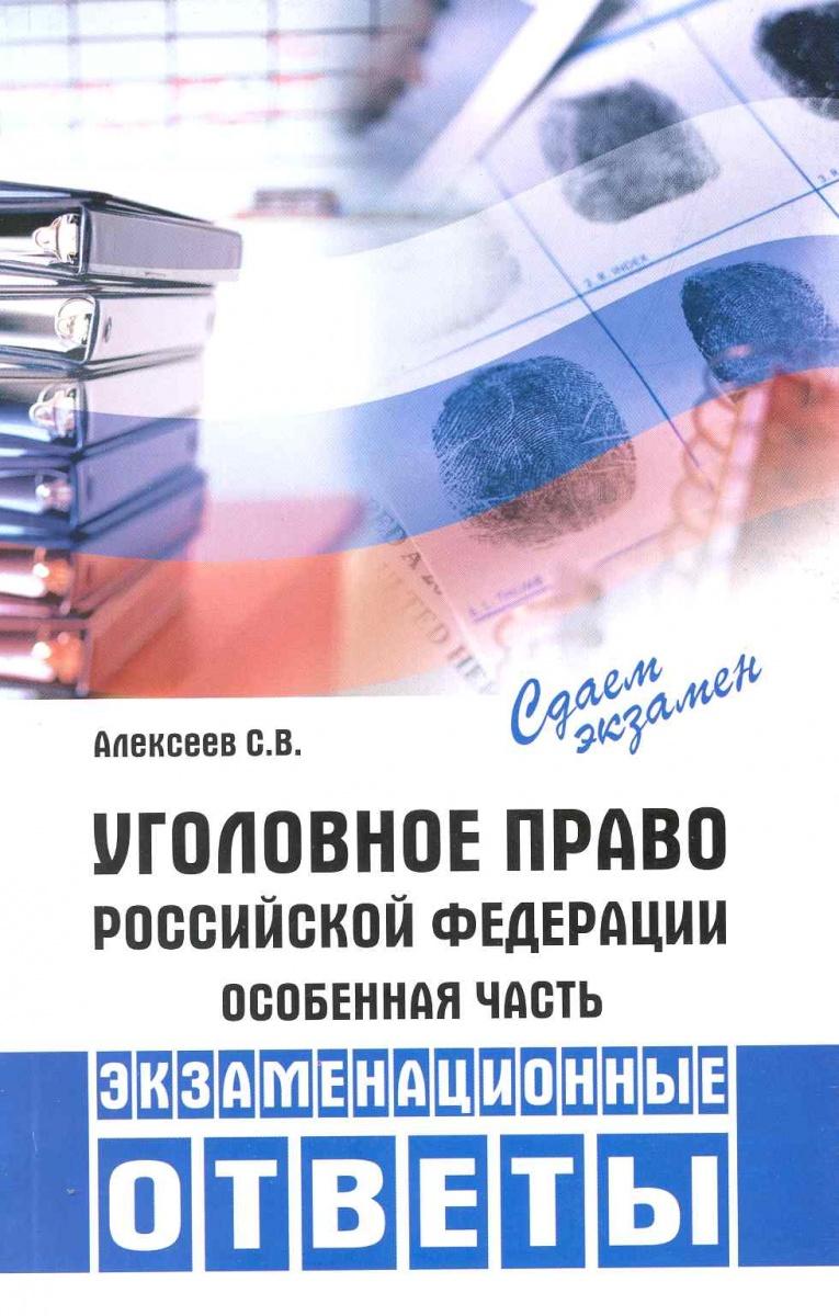 Алексеев С. Уголовное право РФ Особ. часть Экзам. ответы