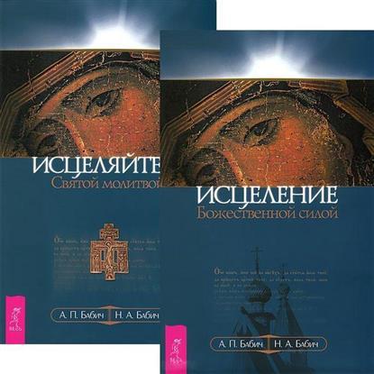 Исцеление Божественной силой. Исцеляйтесь Святой молиткой (комплект из 2 книг)
