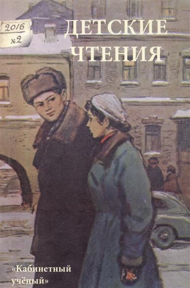 Арзамасцева И. (ред.) Детские чтения. №2 2016 (Выпуск 10) цена