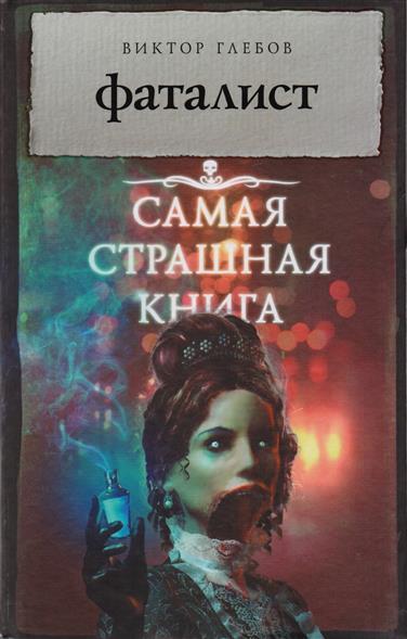 Глебов В. Фаталист
