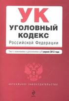 Уголовный кодекс Российской Федерации. Текст с изменениями и дополнениями на 1 апреля 2012 года