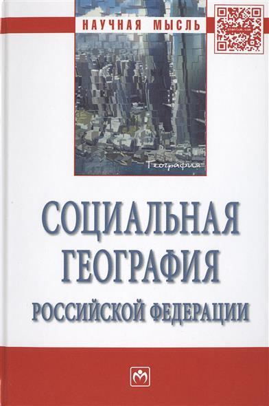 Социальная география Российской Федерации. Монография,