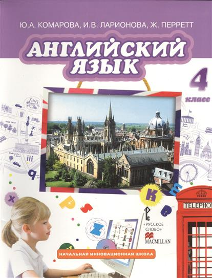 Комарова Ю., Ларионова И., Перетт Ж. Английский язык. 4 класс. Учебник (+ CD)