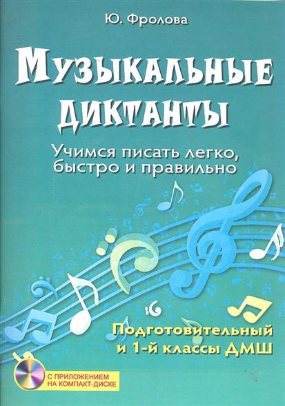 Музыкальные диктанты Учимся писать легко быстро...