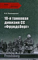 10-я танковая дивизия СС Фрундсберг