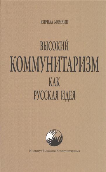 Высокий Коммунитаризм как русская идея