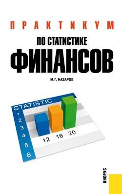 Назаров М. Практикум по статистике финансов