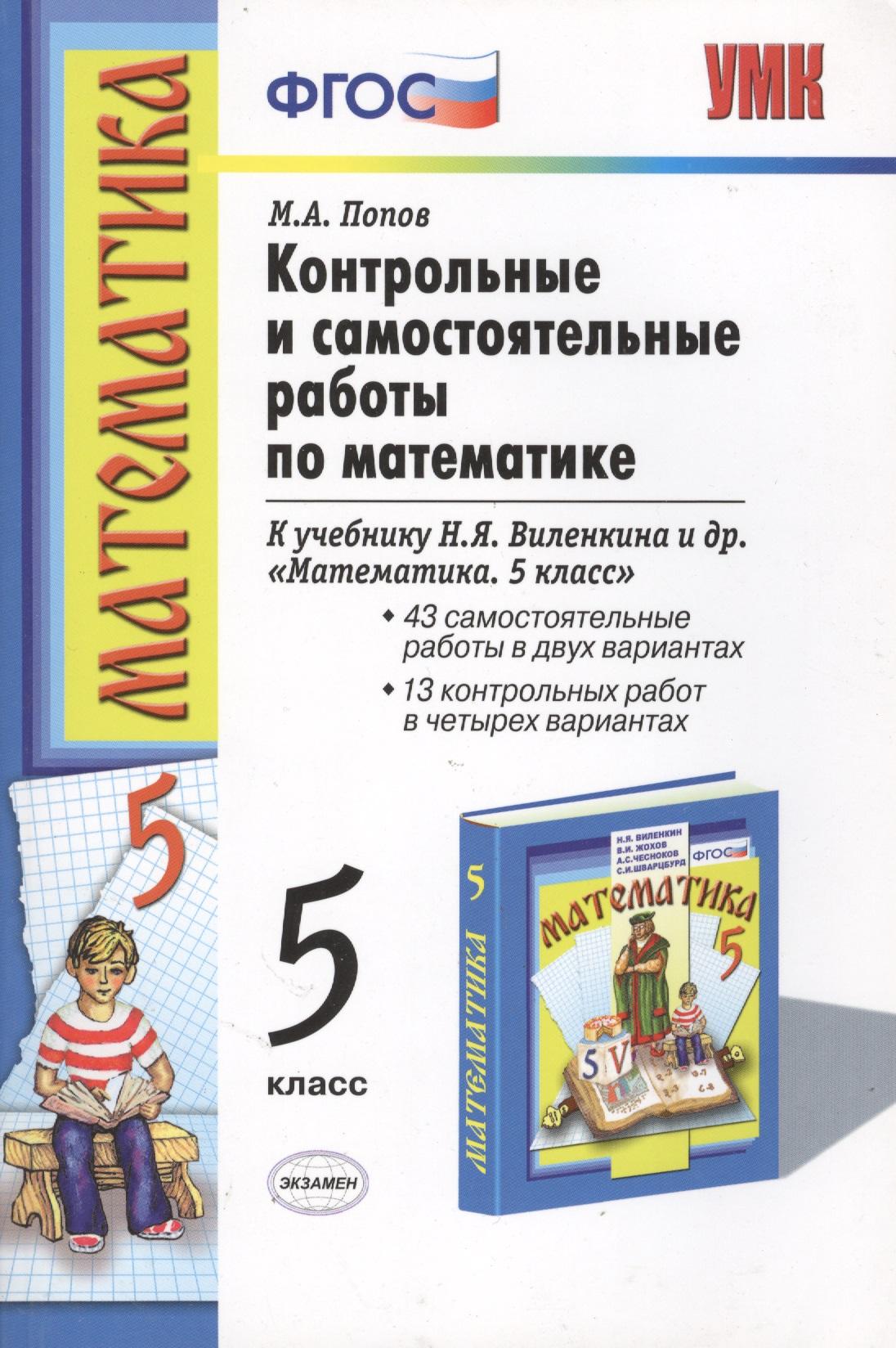 Математика: учебник для 6 класса н.я виленкин и др м.: мнемозина 2002 г