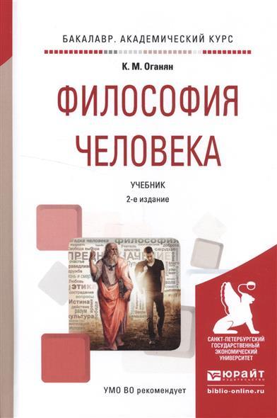Оганян К. Философия человека. Учебник цены