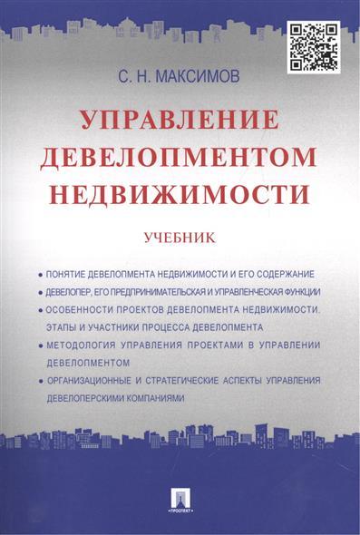 Управление девелопментом недвижимости. Учебник