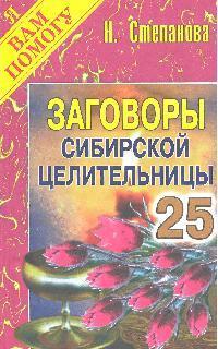 Степанова Н. Заговоры 25 сибирской целительницы н и степанова заговоры сибирской целительницы выпуск 36