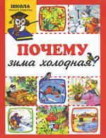 Савушкин С. Почему зима холодная