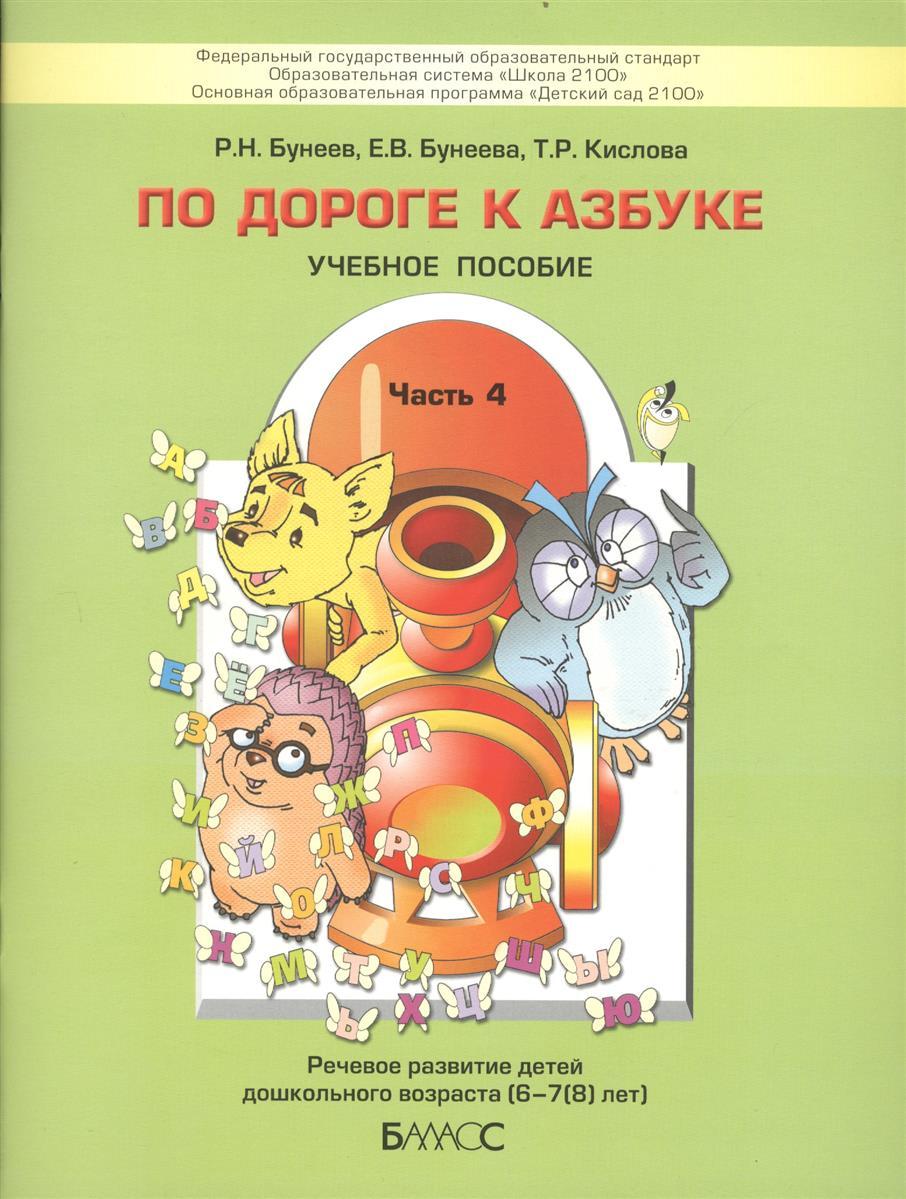 Бунеев Р., Бунеева Е., Кислова Т. По дороге к азбуке ч.4
