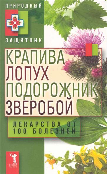 Николаева Ю. (сост) Крапива лопух подорожник зверобой николаева н ю судоку новая книга для истинных мастеров