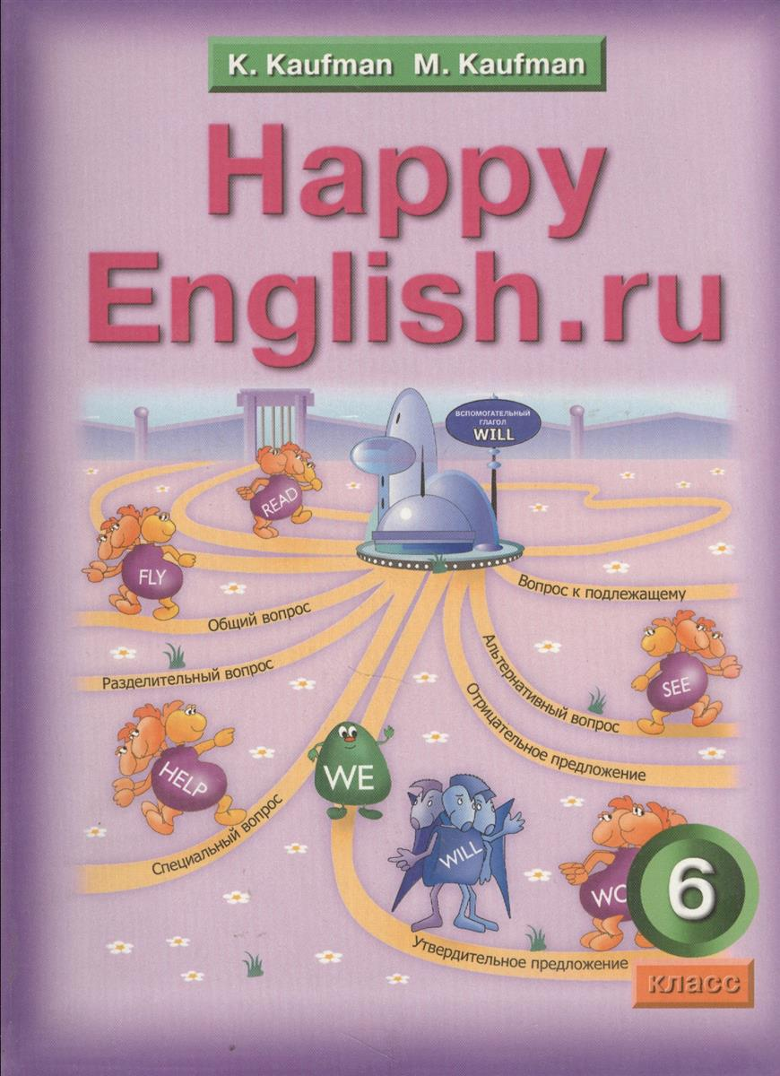 Happy English.ru 6 кл Учебник