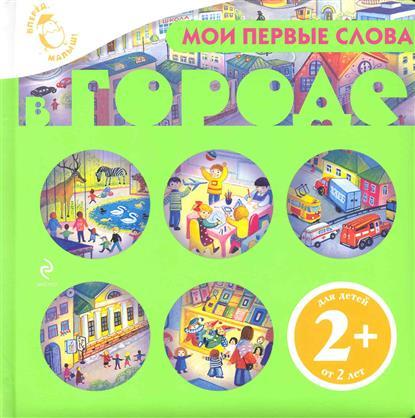 Иолтуховская А. (ред.) Мои первые слова В городе
