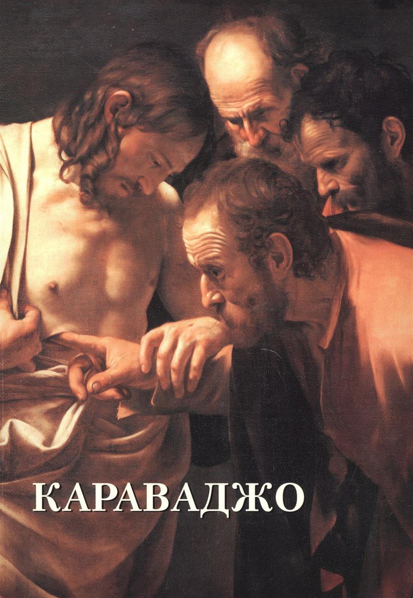 Астахов Ю. Караваджо караваджо
