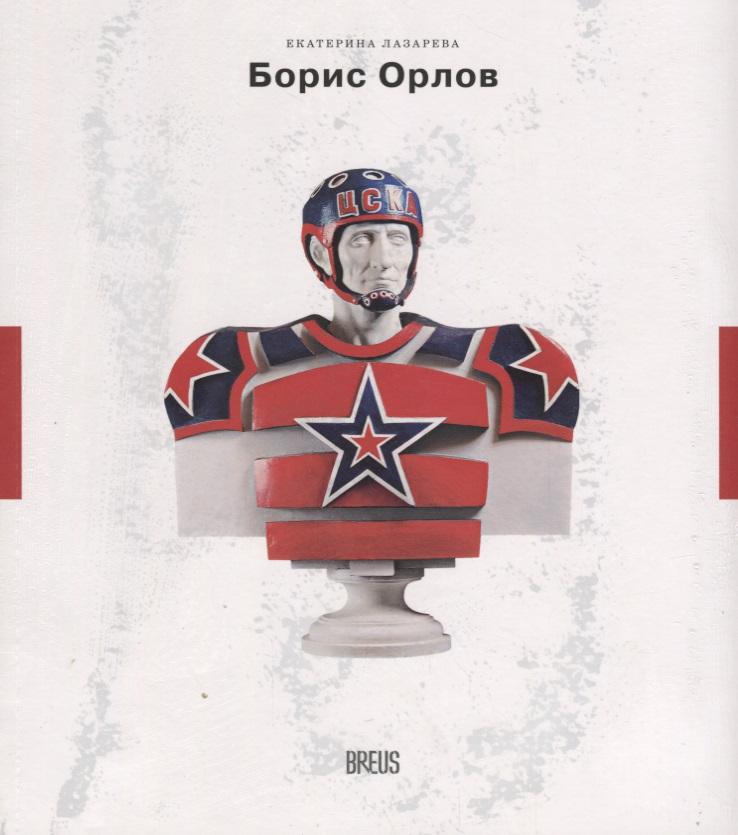 Борис Орлов. Контуры времени