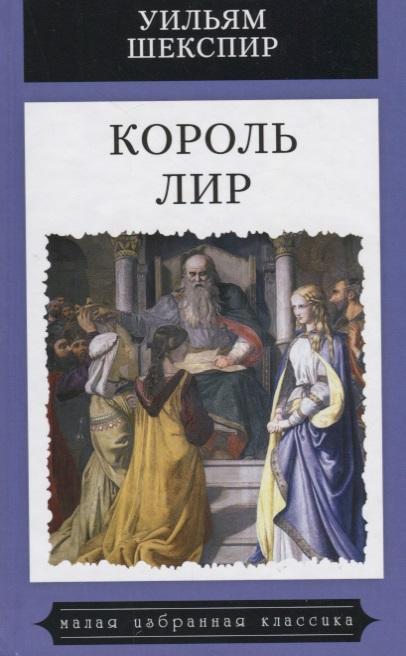 купить Шекспир У. Король Лир по цене 154 рублей