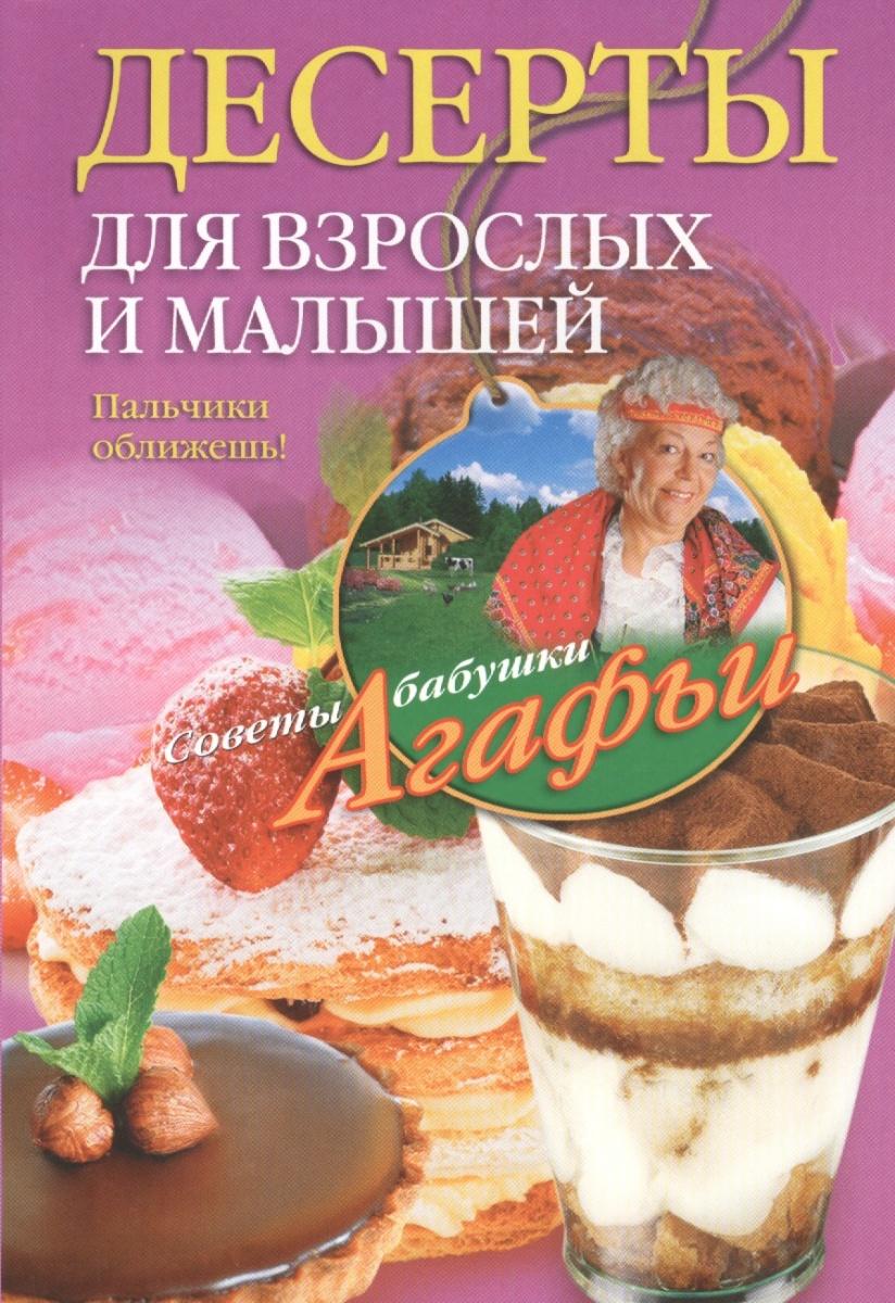Звонарева А. Десерты для взрослых и малышей
