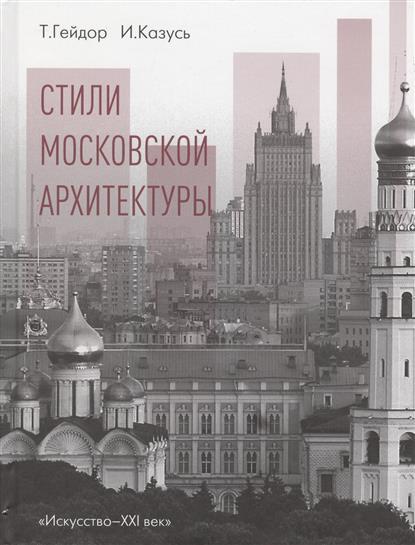 Гейдор Т., Казусь И. Стили московской архитектуры