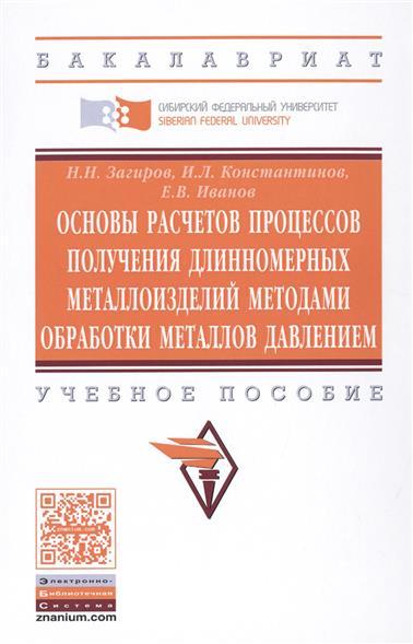 Основы расчетов процессов получения длинномерных металлоизделий методами обработки металлов давлением. Учебное пособие